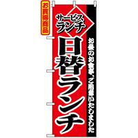 のぼり旗 (2273) サービスランチ日替りランチ