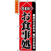 のぼり旗 (2278) うまいお食事処