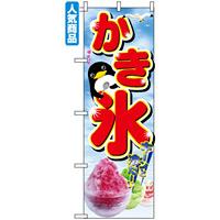 のぼり旗 (2282) かき氷 写真付