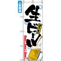 のぼり旗 (2283) 生ビール冷えてます