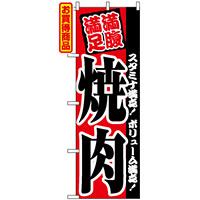 のぼり旗 (2291) 満腹満足 焼肉 スタミナ満点!ボリューム満点!