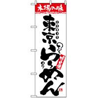 のぼり旗 (2316) 本場の味 東京らーめん