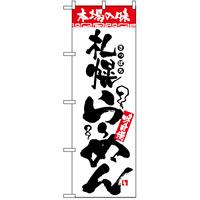 のぼり旗 (2325) 本場の味 札幌らーめん