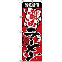 のぼり旗 (2328) 当店自慢 醤油ラーメン