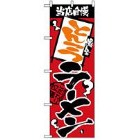 のぼり旗 (2330) 当店自慢 とんこつラーメン