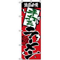 のぼり旗 (2333) 当店自慢 手打ちラーメン