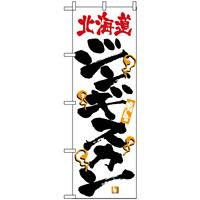のぼり旗 (2346) 激旨 北海道ジンギスカン