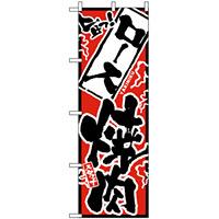 のぼり旗 (2352) 旨っ ロース焼肉