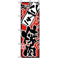 のぼり旗 (2353) 旨っ ハラミ焼肉