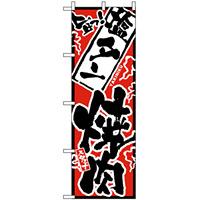 のぼり旗 (2354) 旨っ 塩タン焼肉