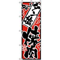 のぼり旗 (2355) 旨っ タン塩焼肉