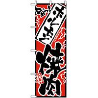 のぼり旗 (2360) 旨っ ホルモン焼肉