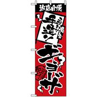 のぼり旗 (2366) 当店自慢 手造りギョーザ