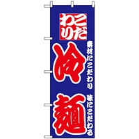 のぼり旗 (24) 冷麺 素材にこだわり 味にこだわる