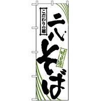 のぼり旗 (2402) ニ八そば