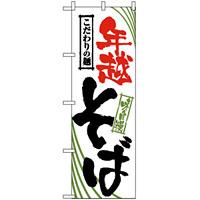 のぼり旗 (2403) 年越そば こだわりの麺
