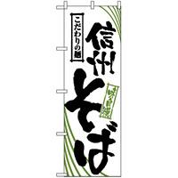 のぼり旗 (2404) 信州そば