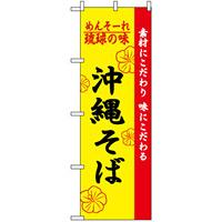 のぼり旗 (2406) 琉球の味沖縄そば
