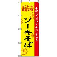 のぼり旗 (2407) 琉球の味ソーキそば