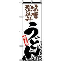 のぼり旗 (2416) 味噌煮込みうどん 白地