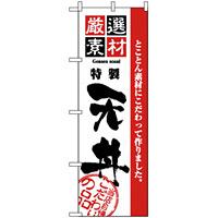 のぼり旗 (2426) 厳選素材天丼
