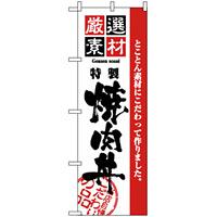 のぼり旗 (2434) 厳選素材焼肉丼