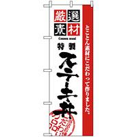 のぼり旗 (2435) 厳選素材ステーキ丼
