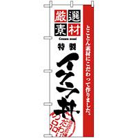のぼり旗 (2439) 厳選素材イクラ丼