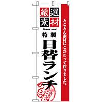 のぼり旗 (2445) 厳選素材日替ランチ