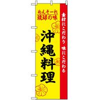 のぼり旗 (2448) 琉球の味沖縄料理