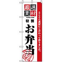 のぼり旗 (2452) 厳選素材お弁当
