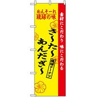のぼり旗 (2471) 琉球の味さーたーあんだーぎー