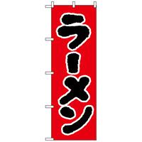 のぼり旗 (25) ラーメ ン 赤地/黒文字