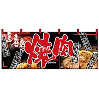 フルカラーのれん (2500) 焼肉 (写真)