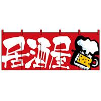 フルカラーのれん (2506) 居酒屋 (赤)