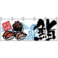 フルカラーのれん (2517) 鮨