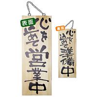 木製サイン (中) (2566) 心を込めて営業中/心を込めて準備中
