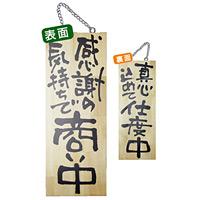 木製サイン (中) (2567) 感謝の気持ちで商い中/真心込めて仕度中