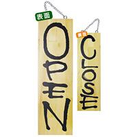 木製サイン (大) (2572) OPEN/CLOSE