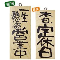木製サイン (小) (2573) 一生懸命営業中/本日定休日