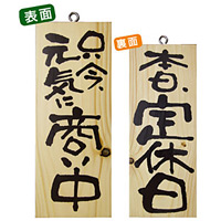 木製サイン (小) (2574) 只今元気に商い中/本日定休日