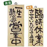 木製サイン (小) (2575) 一生懸命営業中/臨時休業させて..