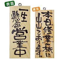木製サイン (小) (2577) 一生懸命営業中/本日修業の旅に出て..