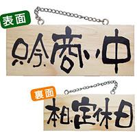 木製サイン (小横) (2594) 只今商い中/本日定休日