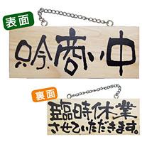 木製サイン (小横) (2596) 只今商い中/臨時休業させて..