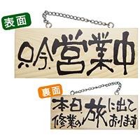 木製サイン (小横) (2597) 只今営業中/本日修業の旅に出て..