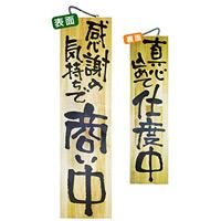 木製サイン (特大) (2617) 感謝の気持ちで商い中/真心込めて..