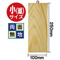 木製サイン (小) (2619) 両面無地