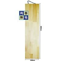 木製サイン (特大) (2622) 両面無地