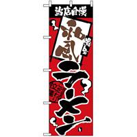 のぼり旗 (2631) 和風ラーメン